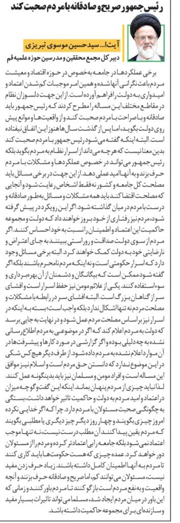مانشيت إيران: الإعتراض في إيران بين المؤامرة والحق 9
