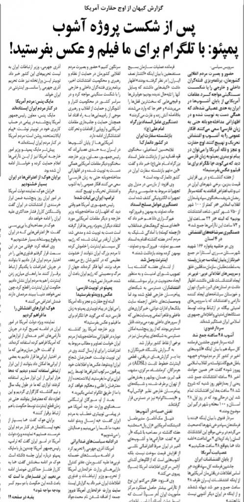 مانشيت إيران: الإعتراض في إيران بين المؤامرة والحق 8