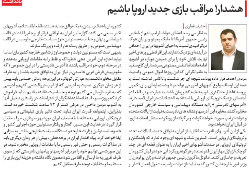 مانشيت إيران: الإعتراض في إيران بين المؤامرة والحق 7