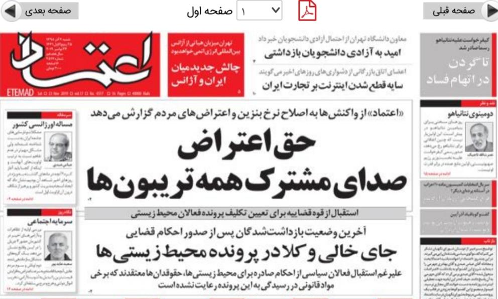 مانشيت إيران: الإعتراض في إيران بين المؤامرة والحق 5