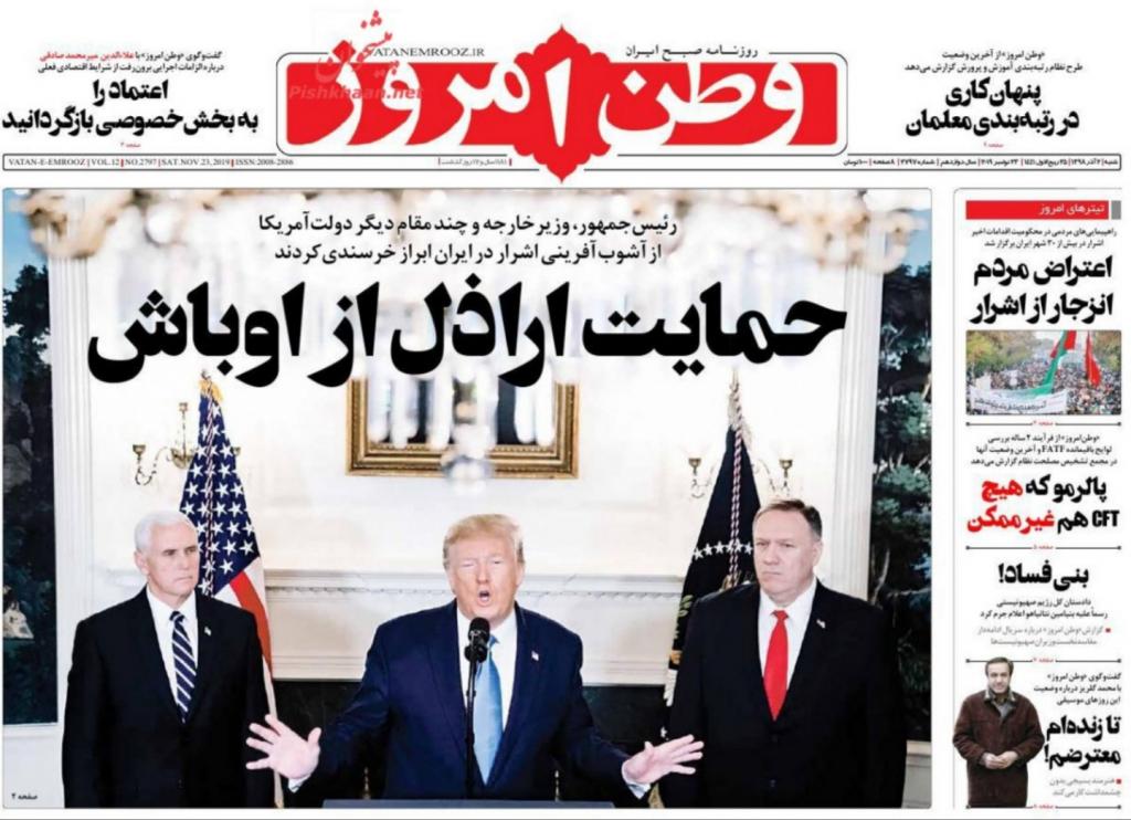 مانشيت إيران: الإعتراض في إيران بين المؤامرة والحق 4