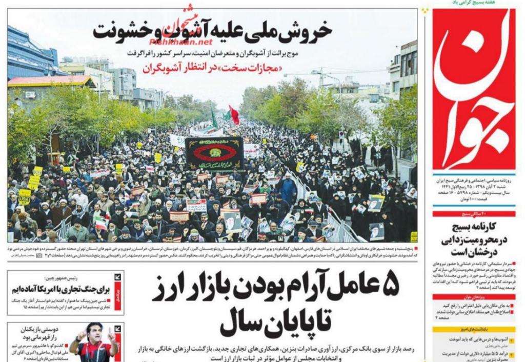 مانشيت إيران: الإعتراض في إيران بين المؤامرة والحق 2
