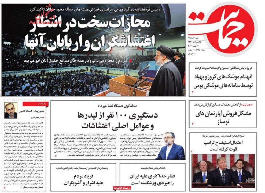 مانشيت إيران: الإعتراض في إيران بين المؤامرة والحق 3