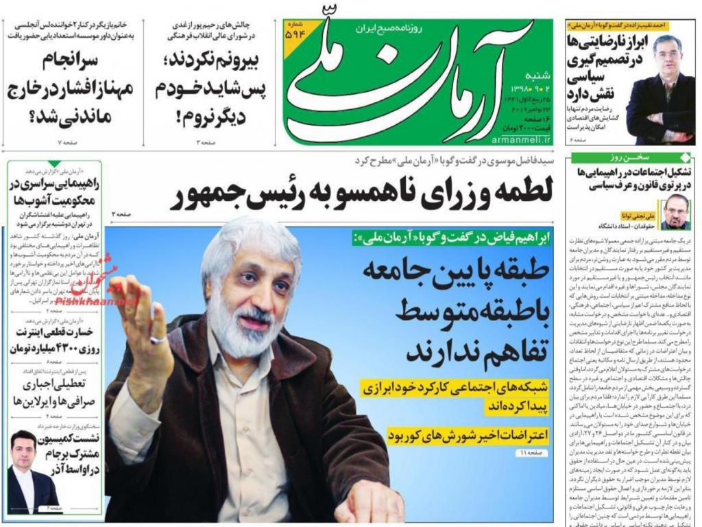 مانشيت إيران: الإعتراض في إيران بين المؤامرة والحق 6