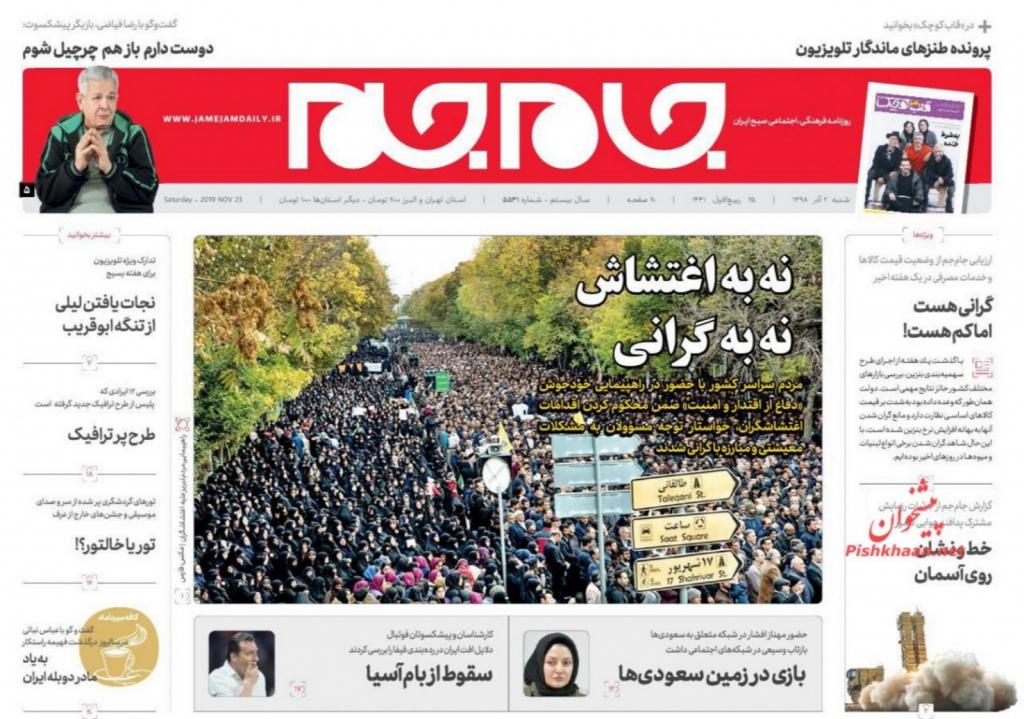 مانشيت إيران: الإعتراض في إيران بين المؤامرة والحق 1