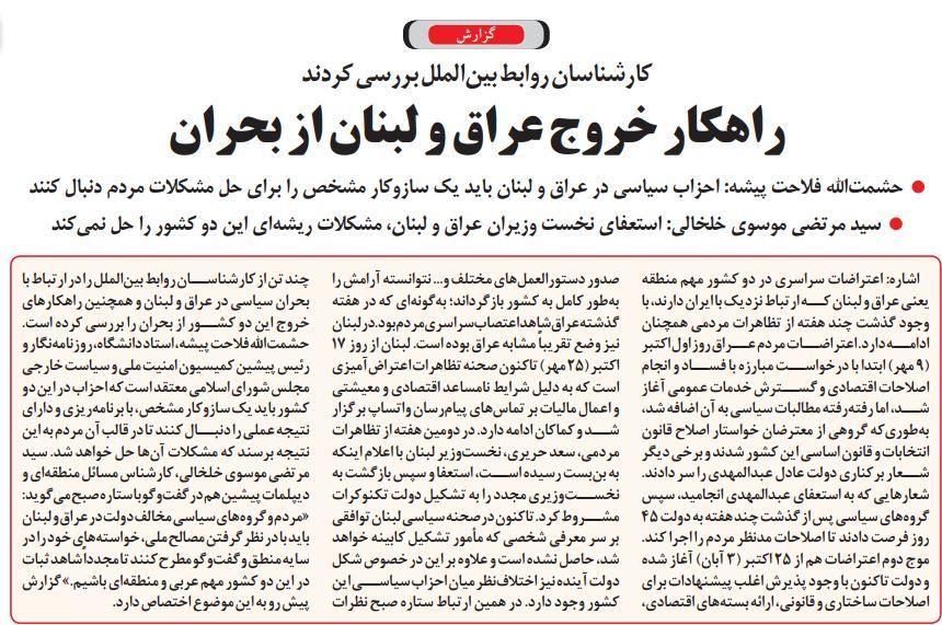 مانشيت إيران: قراءةٌ في أساليب احتجاج الإيرانيين.. ودعوةٌ إلى التعلّم من الماضي 8