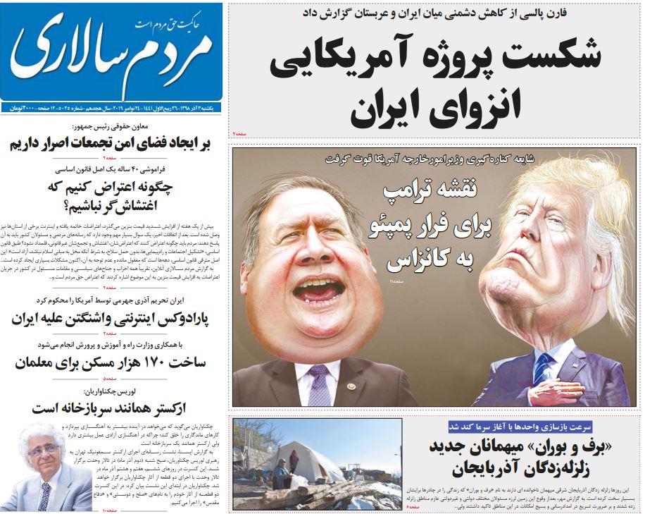 مانشيت إيران: قراءةٌ في أساليب احتجاج الإيرانيين.. ودعوةٌ إلى التعلّم من الماضي 3