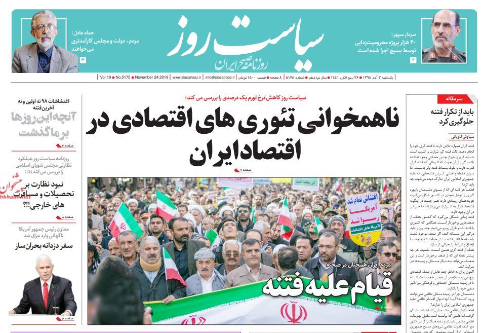 مانشيت إيران: قراءةٌ في أساليب احتجاج الإيرانيين.. ودعوةٌ إلى التعلّم من الماضي 2