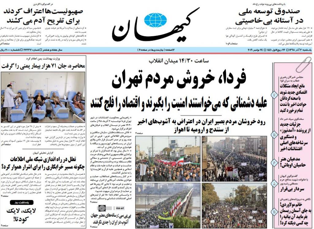 مانشيت إيران: قراءةٌ في أساليب احتجاج الإيرانيين.. ودعوةٌ إلى التعلّم من الماضي 1