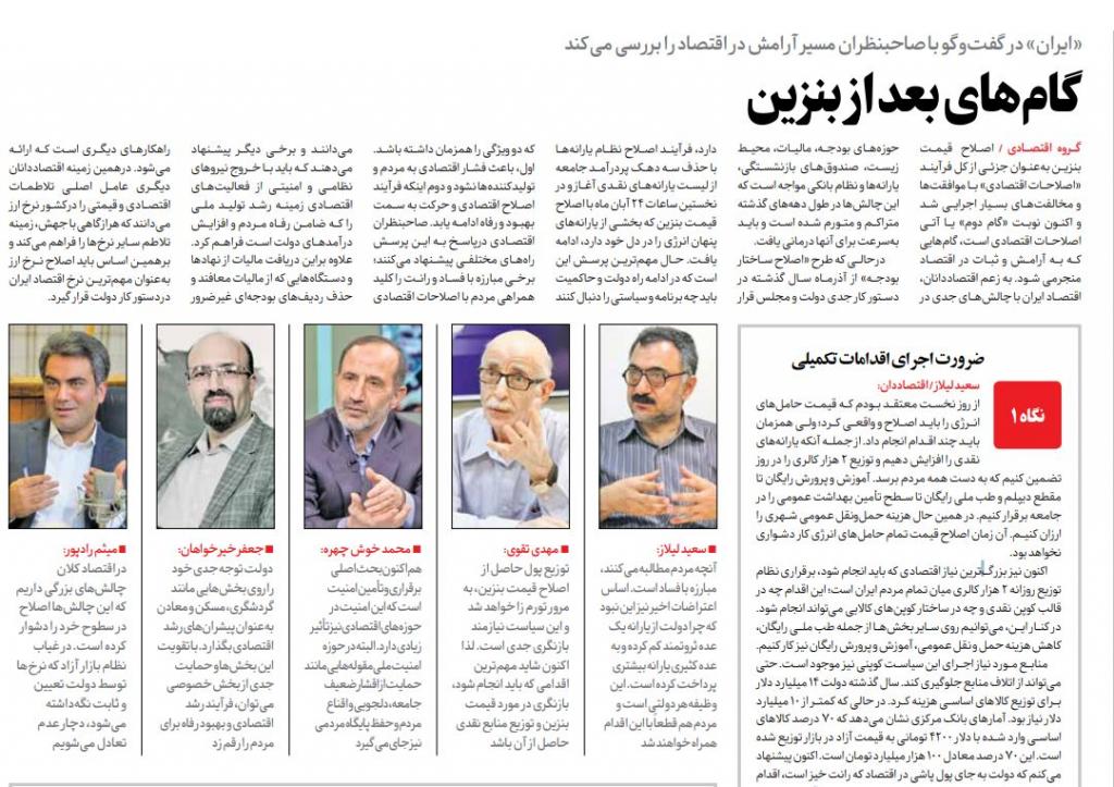 مانشيت إيران: قراءةٌ في أساليب احتجاج الإيرانيين.. ودعوةٌ إلى التعلّم من الماضي 7