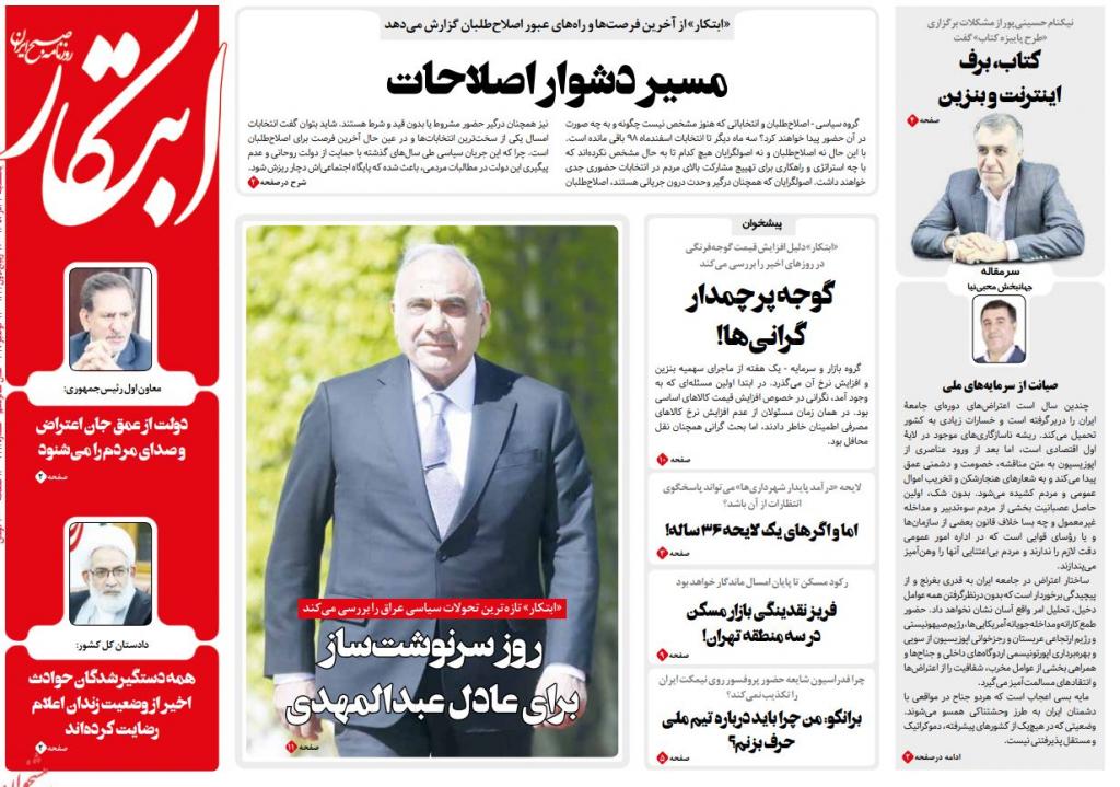 مانشيت إيران: قراءةٌ في أساليب احتجاج الإيرانيين.. ودعوةٌ إلى التعلّم من الماضي 5