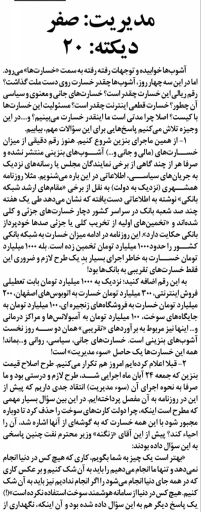 مانشيت إيران: هل تتحمل حكومة روحاني لوحدها مسؤولية التسبب بالاحتجاجات الأخيرة؟ 9