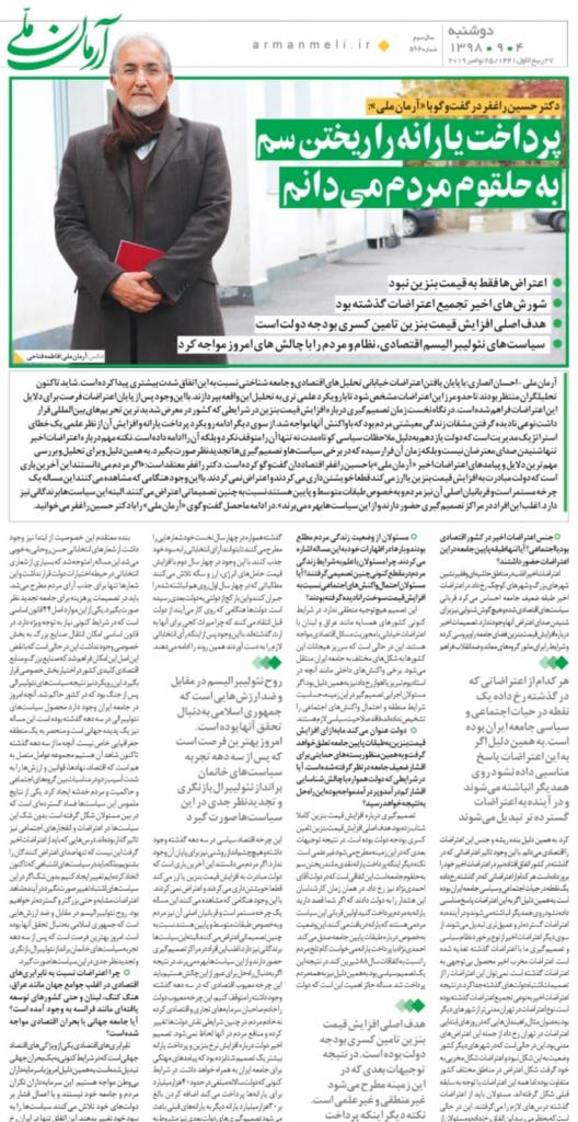 مانشيت إيران: هل تتحمل حكومة روحاني لوحدها مسؤولية التسبب بالاحتجاجات الأخيرة؟ 8