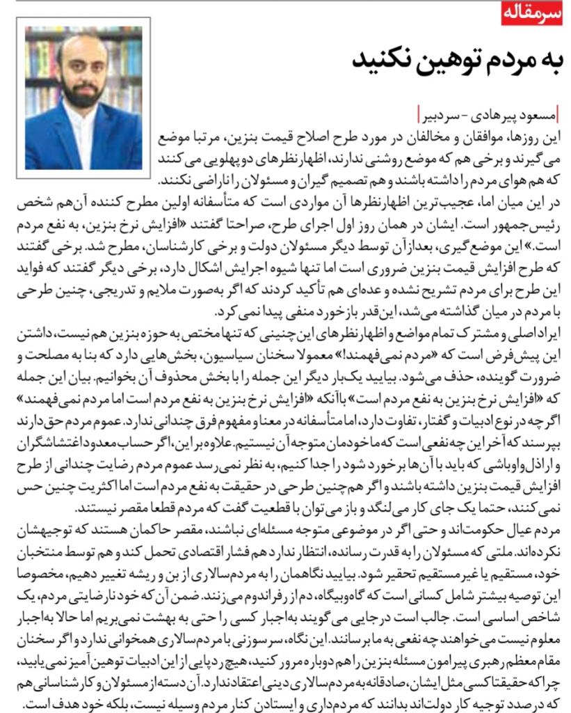 مانشيت إيران: هل تتحمل حكومة روحاني لوحدها مسؤولية التسبب بالاحتجاجات الأخيرة؟ 7