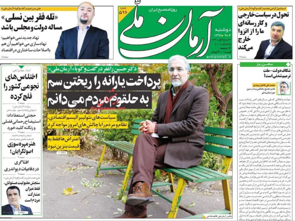 مانشيت إيران: هل تتحمل حكومة روحاني لوحدها مسؤولية التسبب بالاحتجاجات الأخيرة؟ 4