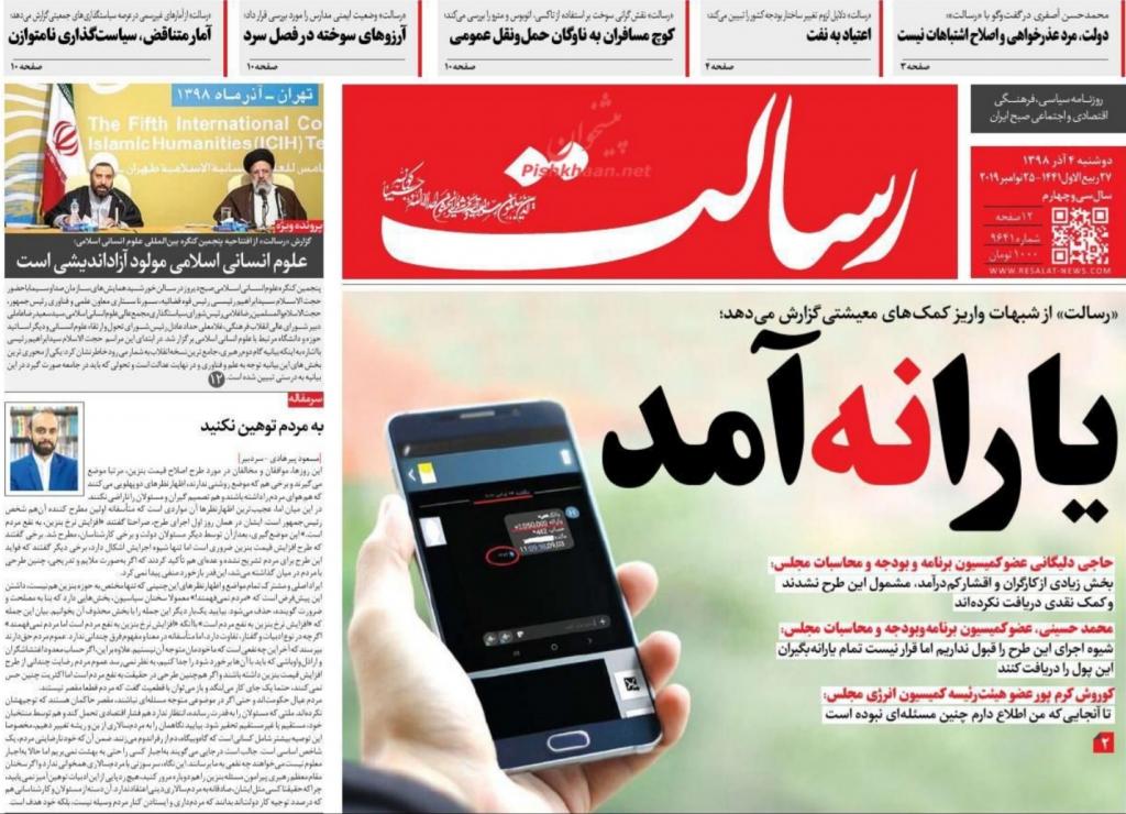 مانشيت إيران: هل تتحمل حكومة روحاني لوحدها مسؤولية التسبب بالاحتجاجات الأخيرة؟ 2