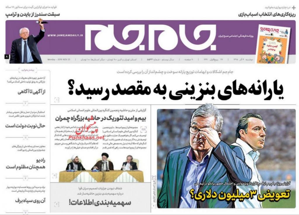 مانشيت إيران: هل تتحمل حكومة روحاني لوحدها مسؤولية التسبب بالاحتجاجات الأخيرة؟ 3