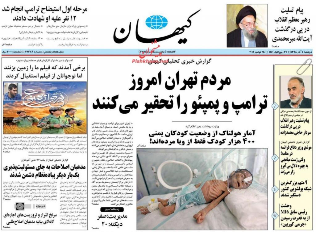 مانشيت إيران: هل تتحمل حكومة روحاني لوحدها مسؤولية التسبب بالاحتجاجات الأخيرة؟ 6