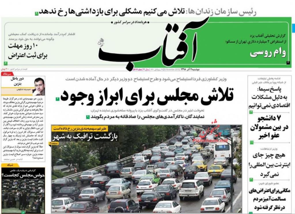 مانشيت إيران: هل تتحمل حكومة روحاني لوحدها مسؤولية التسبب بالاحتجاجات الأخيرة؟ 1