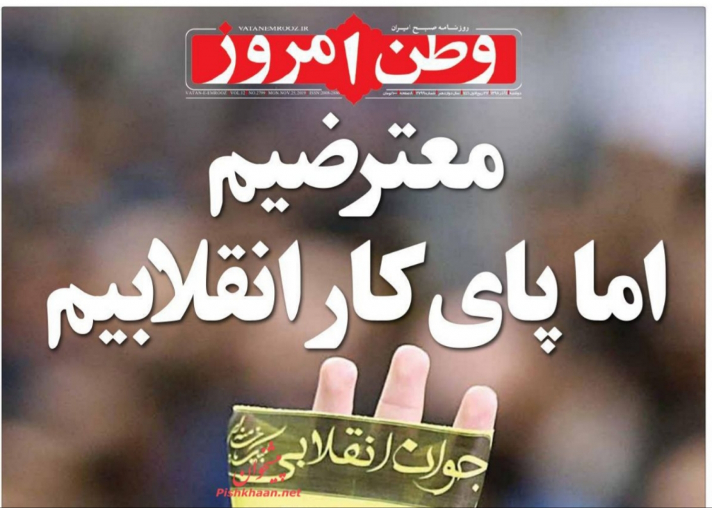 مانشيت إيران: هل تتحمل حكومة روحاني لوحدها مسؤولية التسبب بالاحتجاجات الأخيرة؟ 5
