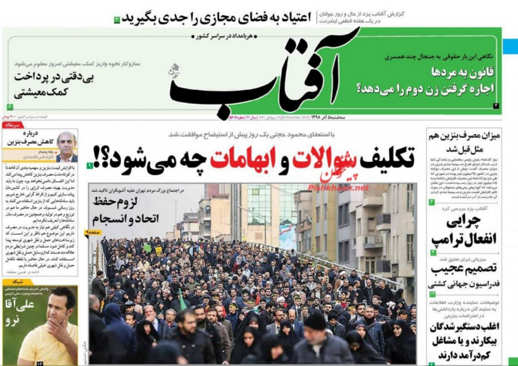 مانشيت إيران: مسيرات طهران المؤيدة للنظام بين التشكيك الحكومي والتأييد الأصولي 2
