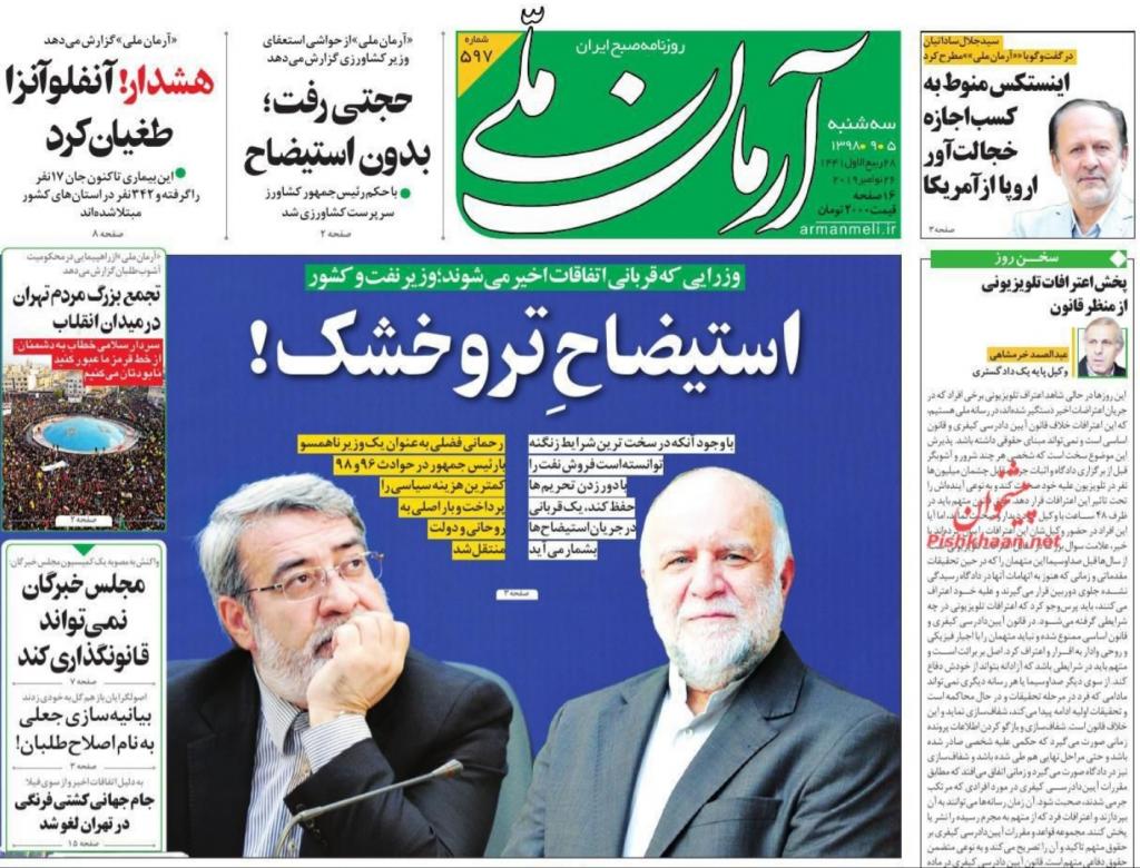 مانشيت إيران: مسيرات طهران المؤيدة للنظام بين التشكيك الحكومي والتأييد الأصولي 1