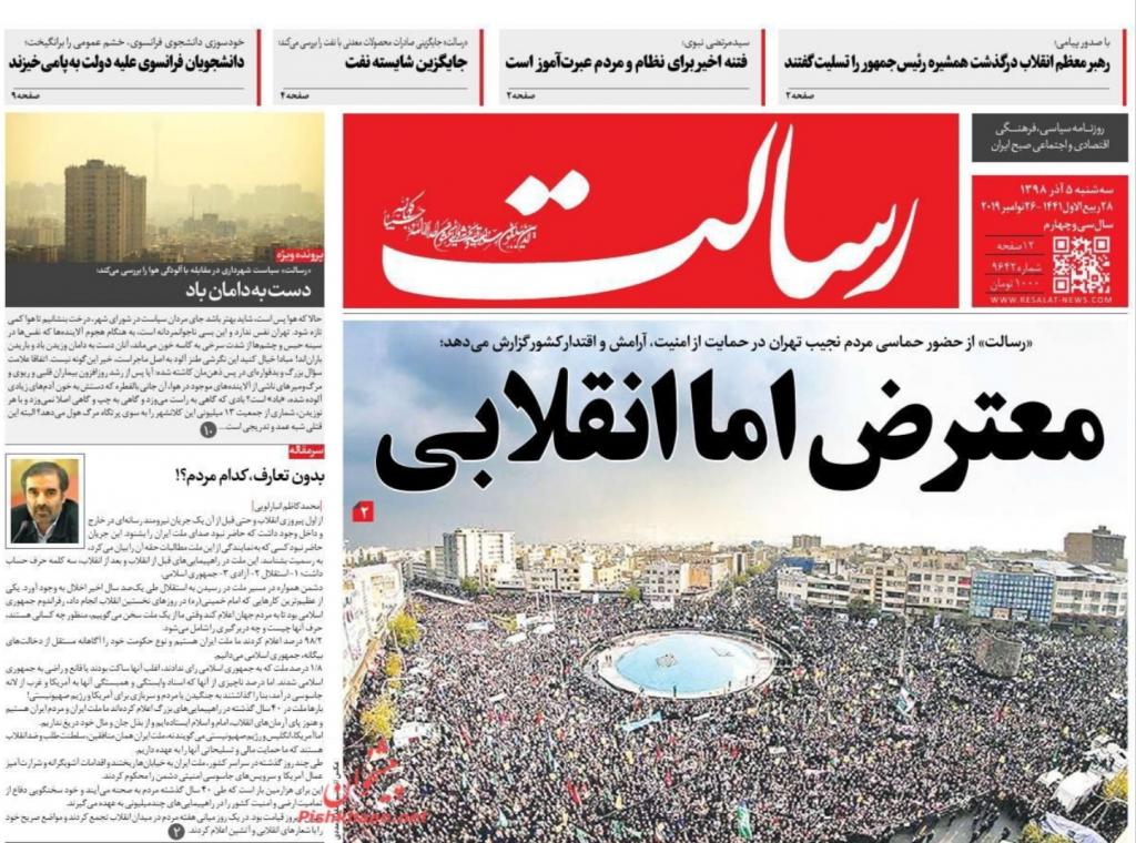 مانشيت إيران: مسيرات طهران المؤيدة للنظام بين التشكيك الحكومي والتأييد الأصولي 5
