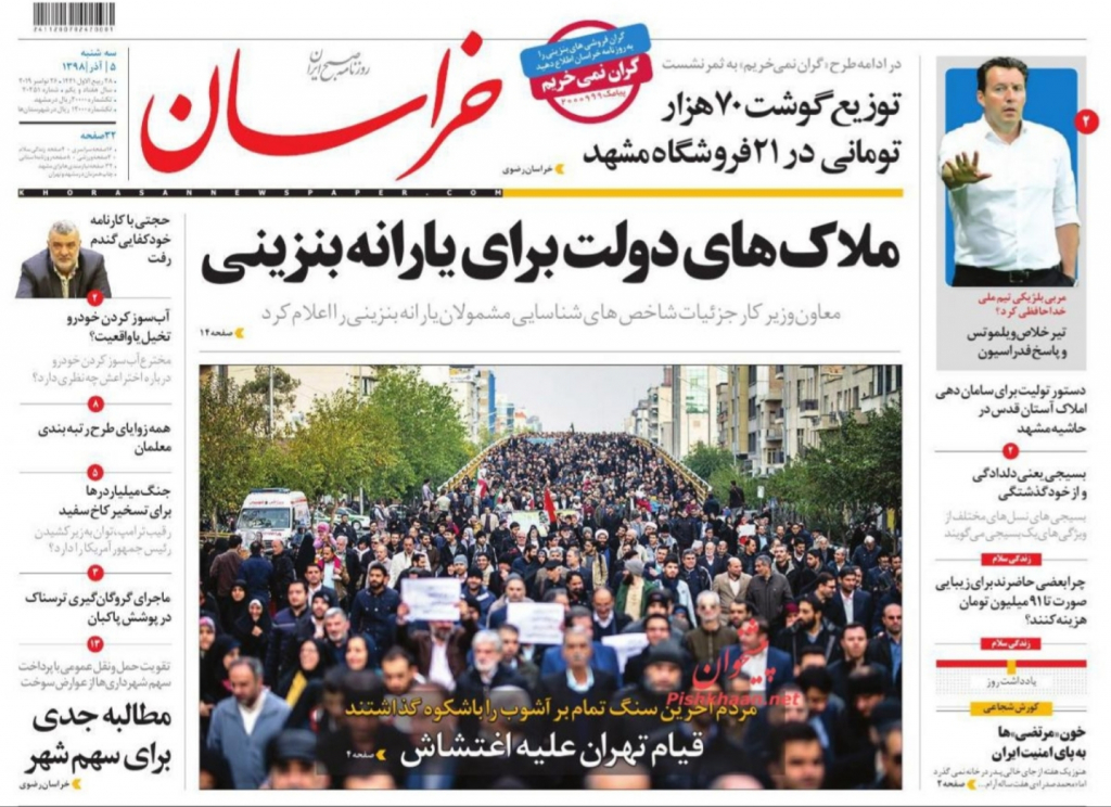 مانشيت إيران: مسيرات طهران المؤيدة للنظام بين التشكيك الحكومي والتأييد الأصولي 4
