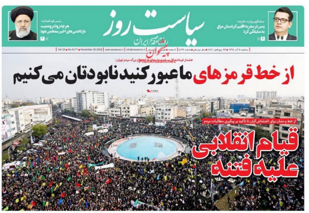 مانشيت إيران: مسيرات طهران المؤيدة للنظام بين التشكيك الحكومي والتأييد الأصولي 6