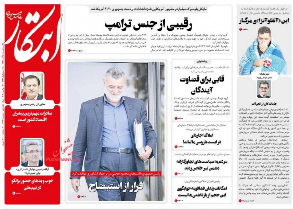 مانشيت إيران: مسيرات طهران المؤيدة للنظام بين التشكيك الحكومي والتأييد الأصولي 3
