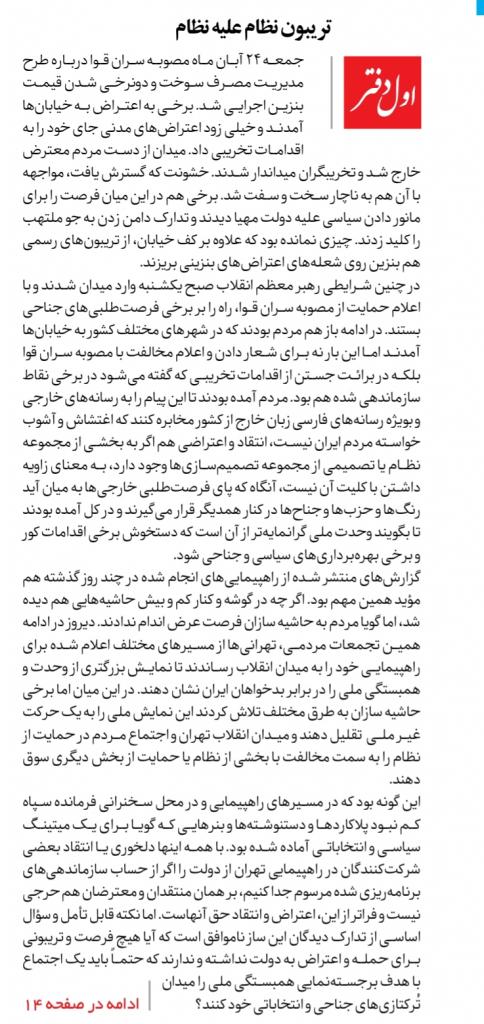 مانشيت إيران: مسيرات طهران المؤيدة للنظام بين التشكيك الحكومي والتأييد الأصولي 8