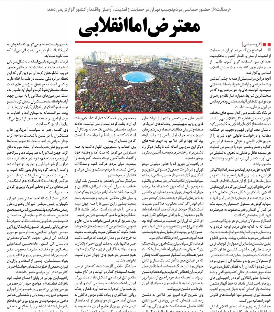 مانشيت إيران: مسيرات طهران المؤيدة للنظام بين التشكيك الحكومي والتأييد الأصولي 7