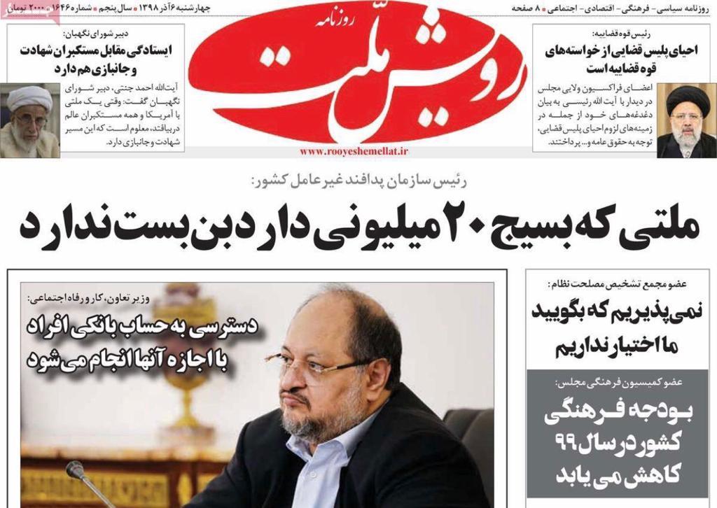مانشيت إيران: إنخفاض استهلاك البنزين ومطالبات بعودة شبكة الإنترنت 6