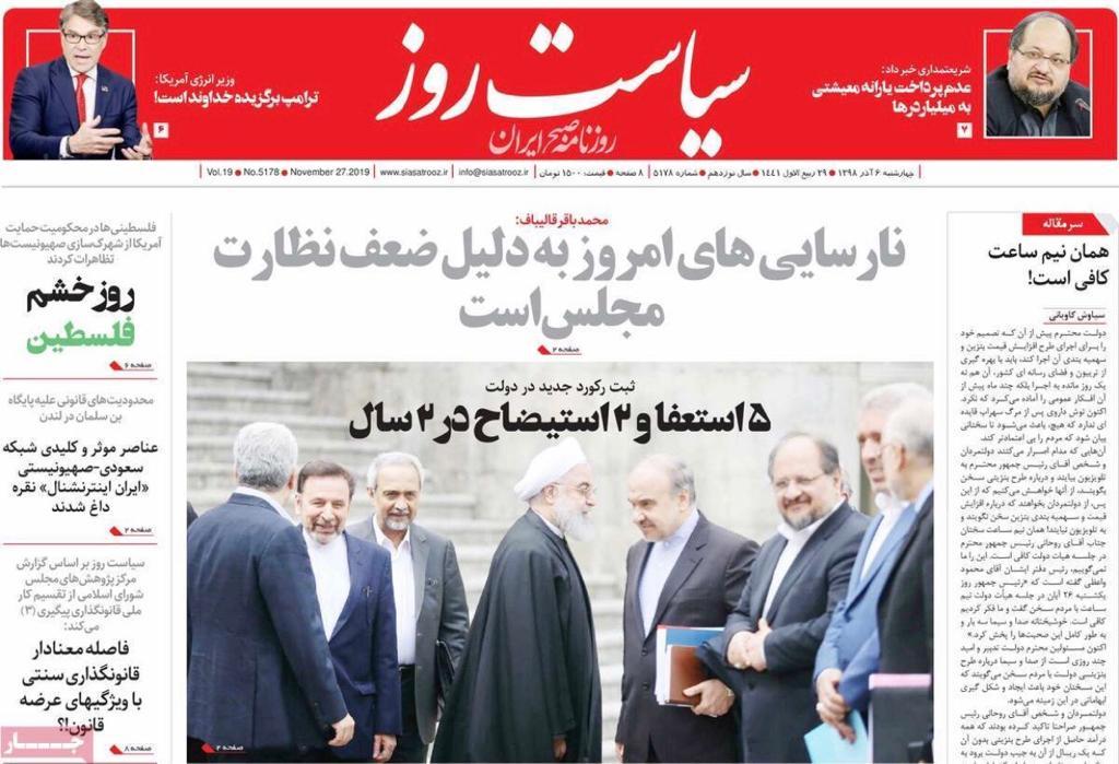 مانشيت إيران: إنخفاض استهلاك البنزين ومطالبات بعودة شبكة الإنترنت 5