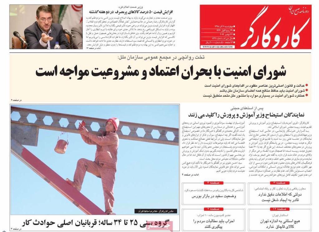 مانشيت إيران: إنخفاض استهلاك البنزين ومطالبات بعودة شبكة الإنترنت 3