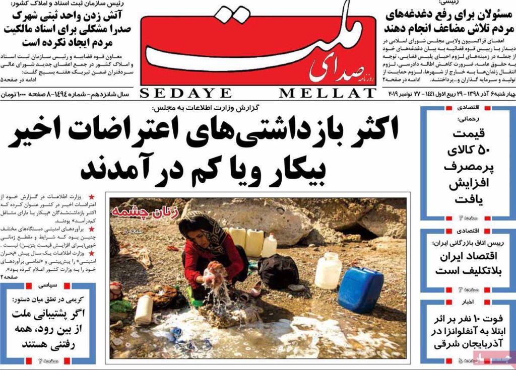 مانشيت إيران: إنخفاض استهلاك البنزين ومطالبات بعودة شبكة الإنترنت 7