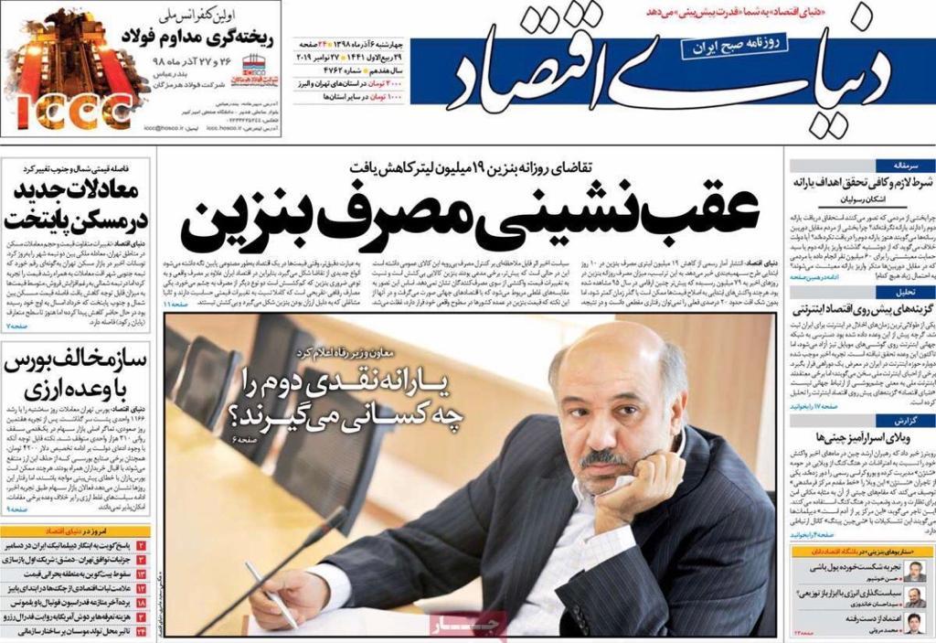 مانشيت إيران: إنخفاض استهلاك البنزين ومطالبات بعودة شبكة الإنترنت 8