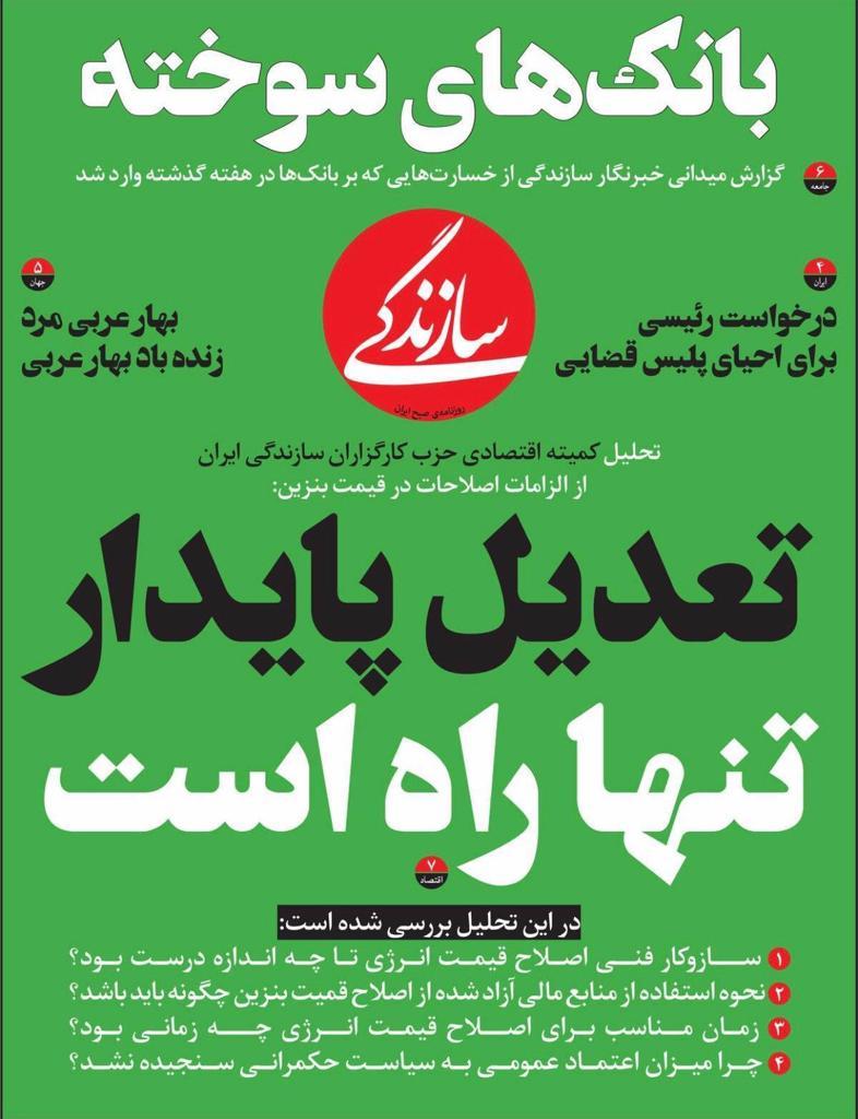 مانشيت إيران: إنخفاض استهلاك البنزين ومطالبات بعودة شبكة الإنترنت 1