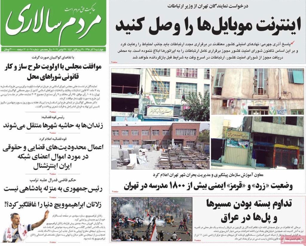 مانشيت إيران: إنخفاض استهلاك البنزين ومطالبات بعودة شبكة الإنترنت 4