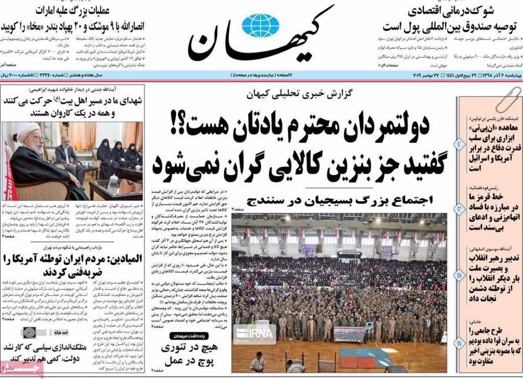 مانشيت إيران: إنخفاض استهلاك البنزين ومطالبات بعودة شبكة الإنترنت 2