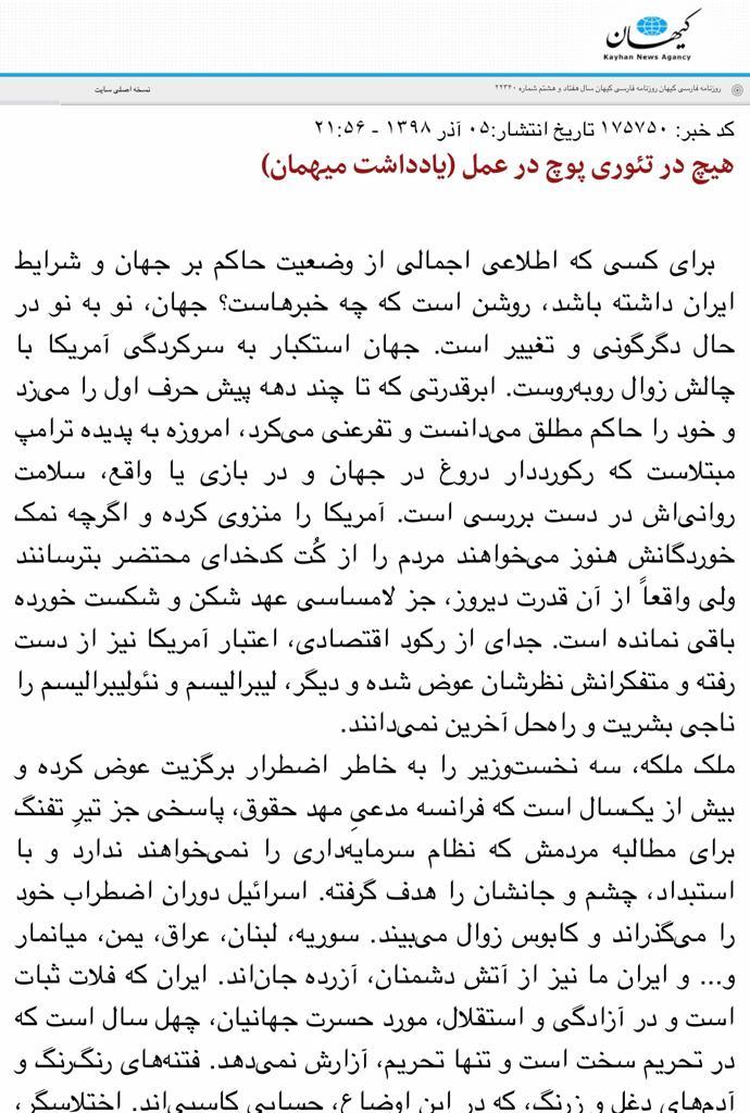 مانشيت إيران: إنخفاض استهلاك البنزين ومطالبات بعودة شبكة الإنترنت 9