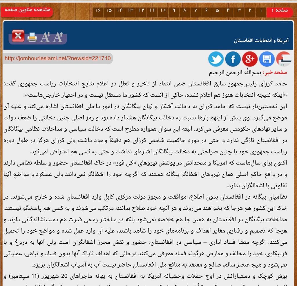 مانشيت إيران: إنخفاض استهلاك البنزين ومطالبات بعودة شبكة الإنترنت 10
