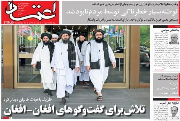 """مانشيت إيران: روحاني ينفي علاقته برفع أسعار البنزين… والمفاوضات مع """"طالبان"""" تؤكد حضور إيران الإقليمي 2"""