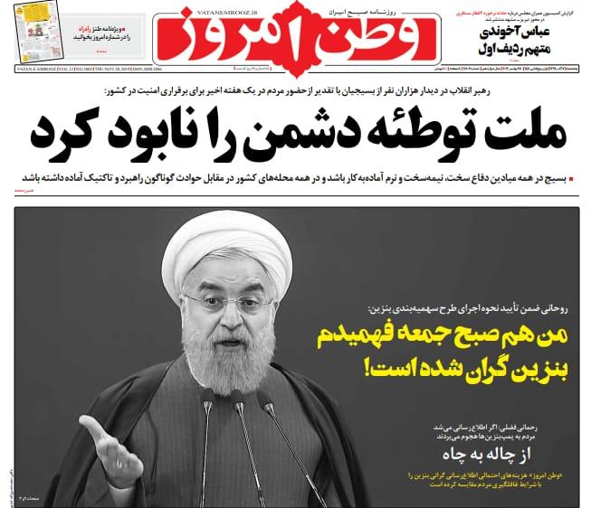 """مانشيت إيران: روحاني ينفي علاقته برفع أسعار البنزين… والمفاوضات مع """"طالبان"""" تؤكد حضور إيران الإقليمي 1"""