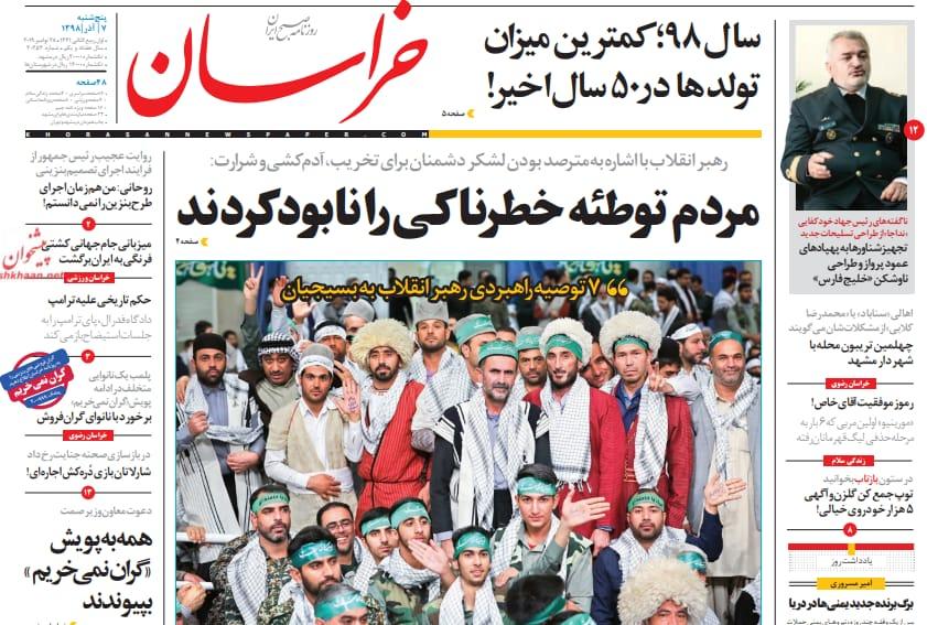 """مانشيت إيران: روحاني ينفي علاقته برفع أسعار البنزين… والمفاوضات مع """"طالبان"""" تؤكد حضور إيران الإقليمي 3"""