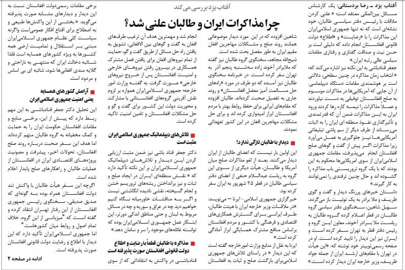 """مانشيت إيران: روحاني ينفي علاقته برفع أسعار البنزين… والمفاوضات مع """"طالبان"""" تؤكد حضور إيران الإقليمي 5"""