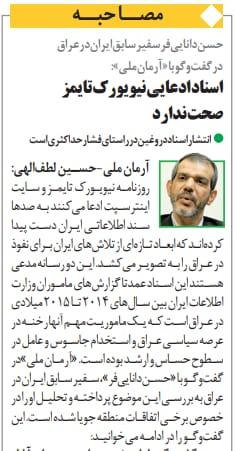 """مانشيت إيران: روحاني ينفي علاقته برفع أسعار البنزين… والمفاوضات مع """"طالبان"""" تؤكد حضور إيران الإقليمي 6"""