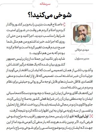 """مانشيت إيران: روحاني ينفي علاقته برفع أسعار البنزين… والمفاوضات مع """"طالبان"""" تؤكد حضور إيران الإقليمي 4"""