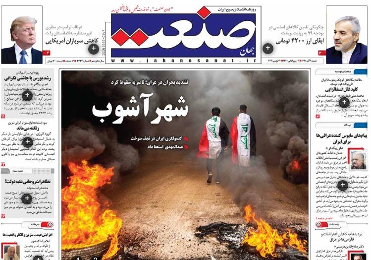 مانشيت إيران| انتفاضة العراق تثير ذعر طهران: داعش والسعودية وأميركا في مركب الإنقلاب على إيران 4