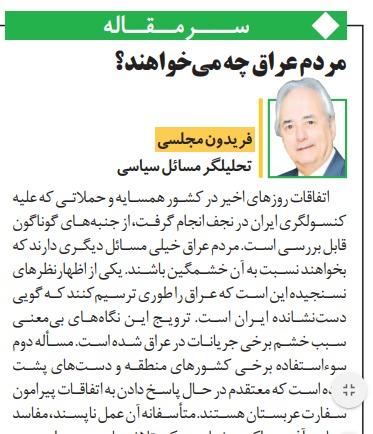 مانشيت إيران| انتفاضة العراق تثير ذعر طهران: داعش والسعودية وأميركا في مركب الإنقلاب على إيران 6
